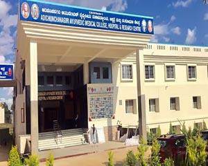 Adichunchangiri Ayurvedic Medical College Bangalore